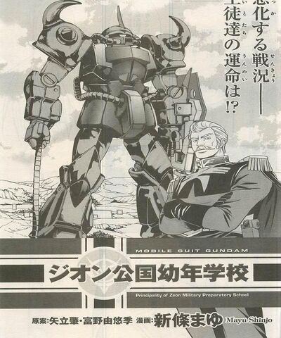 File:Principality of Zeon Military Preparatory School EPISODE19.JPG