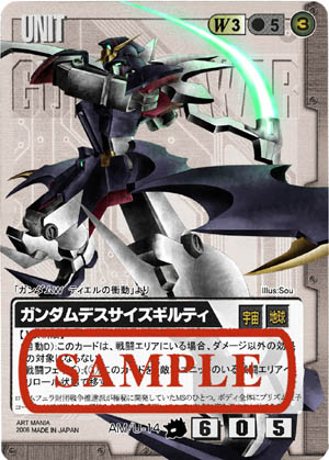 File:Gundam Deathscythe Guilty sample.jpg