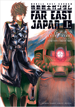 File:Mobile Suit Gundam Far East Japan Vol.1.jpg