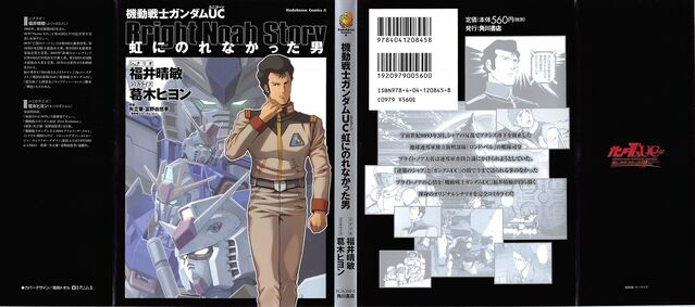 File:Mobile Suit Gundam UC The Man Who Could Not Ride the Rainbow cover.jpeg
