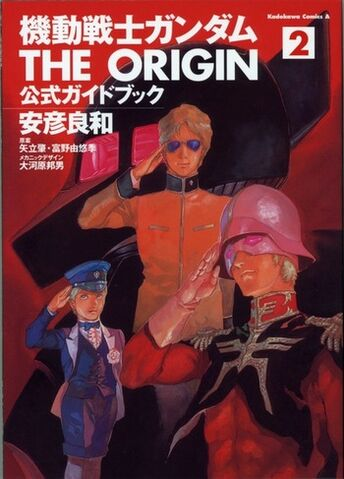 File:Mobile Suit Gundam The Origin Guide Book 2.jpg