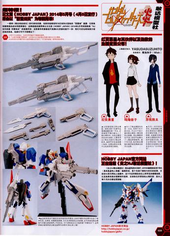 File:GBF Honoo Characters 1.png