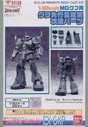Gunpla ms07a MG-resin box