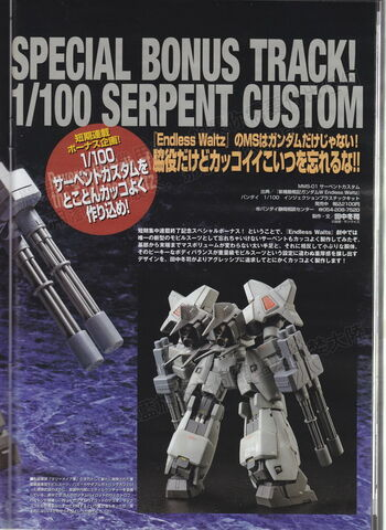 File:Serpent Custom 2.jpg