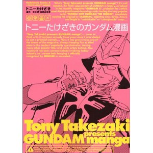 File:Tony Takezaki's Gundam manga Vol.1.jpg