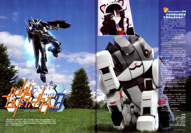 File:Gundam Build Fighters Document 04 .jpg