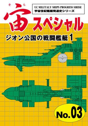 File:MS IGLOO Musai Schematic Cover.jpg