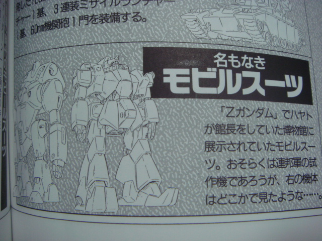 File:Mobile Suit.jpeg