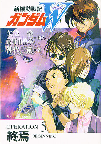 File:Gundam Wing (Novel) Vol 5.jpg