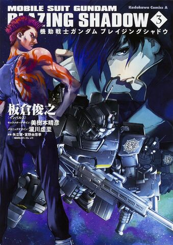 File:Mobile Suit Gundam The Blazing Shadow Vol.3.jpg