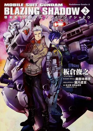 Mobile Suit Gundam The Blazing Shadow Vol.2