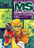 File:Msgeneration11.jpg