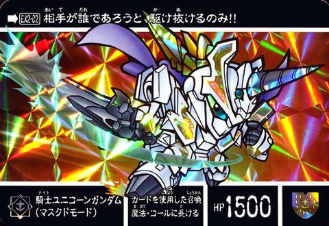 File:Unicorn EX2 (Masked).jpg