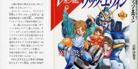 Mobile Suit Victory Gundam (Novel)