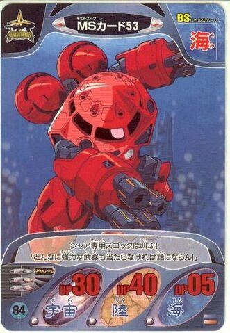 File:Gundam Combat 36.jpeg