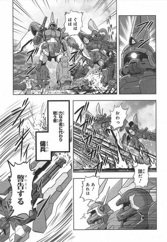 File:Astray Gundam Ace 02.jpg