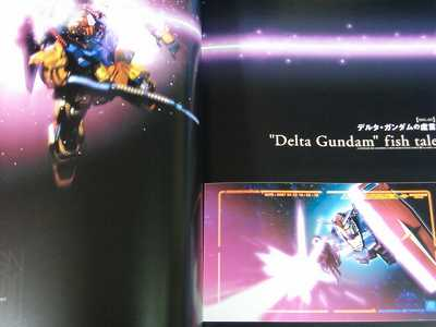 File:Gundam MS Graphica 02.jpg