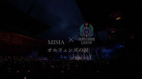 MISIA -「オルフェンズの涙」MV LIVE Short ver.