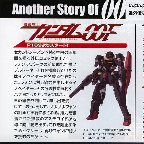 File:00F Gundam Plutone Article.jpg