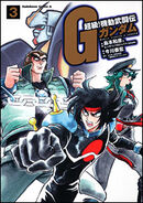 Chokyu! Mobile Fighter G Gundam Vol 3