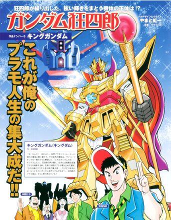 File:King Gundam.jpg