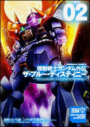 File:Mobile Suit Gundam The Blue Destiny Vol.2.jpg