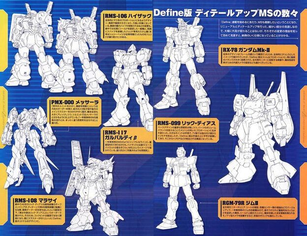 File:Zeta Gundam Define MS File.jpg