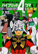 Mobile Suit Gundam Hybrid Four-Frame Comic Strip Great War Line V