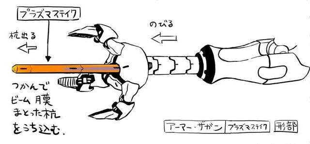 File:Armorzagan 01.jpg