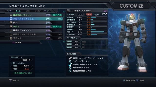 File:Prototype Gundam.jpg