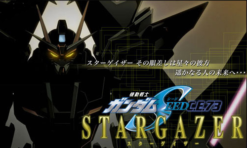 File:STAR GAZER.jpg
