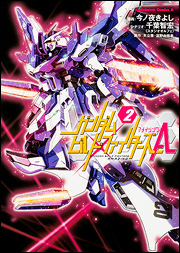 File:Gundam Build Fighters A Vol.2.jpg.jpg