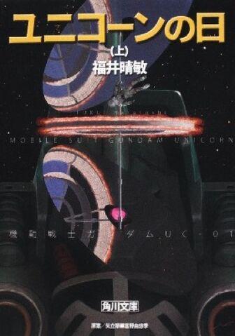 File:Uc kadokawa 01.jpeg