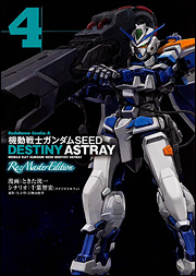 File:SEED DESTINY ASTRAY ReMaster Edition Vol.4.jpg