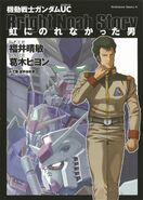 Mobile Suit Gundam UC The Man Who Could Not Ride the Rainbow