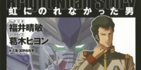 Mobile Suit Gundam UC: The Man Who Could Not Ride the Rainbow