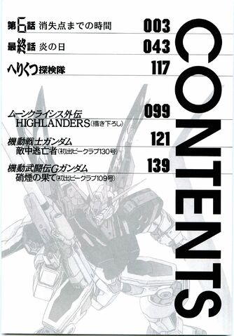 File:Mobile Suit Gundam in UC 0099 Moon Crisis Vol Contents02.jpg