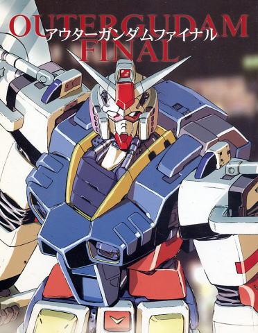 File:Outer Gundam.jpeg