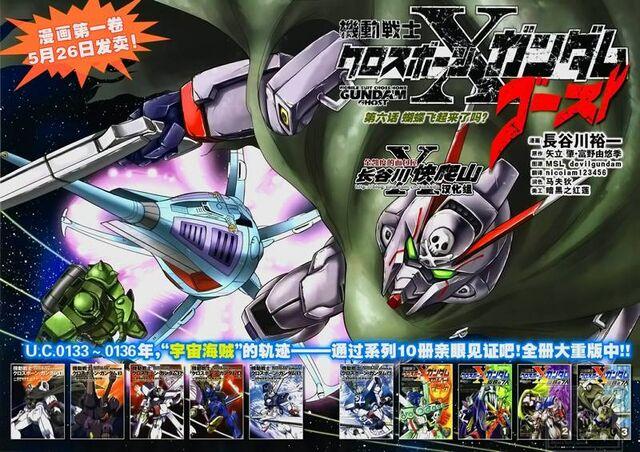 File:Crossbone Gundam All Volumes.jpg
