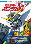 Encyclopedia of Gundam Wing