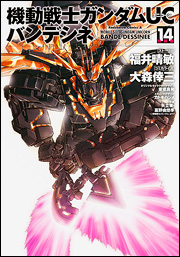 File:Mobile Suit Gundam Unicorn Bande Dessinee Vol. 14.jpg
