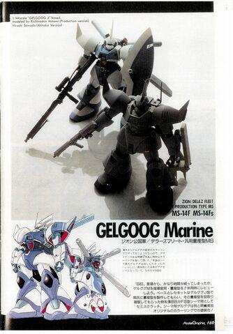 File:GELGOOG Marine.jpg