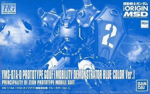 File:HG Prototype Gouf Mobility Demonstrator Blue.jpg