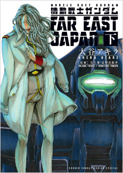 File:FAR EAST JAPAN Vol.1.1.jpg