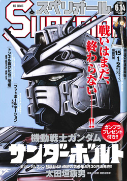 File:Big Comic Superior N°12.jpg