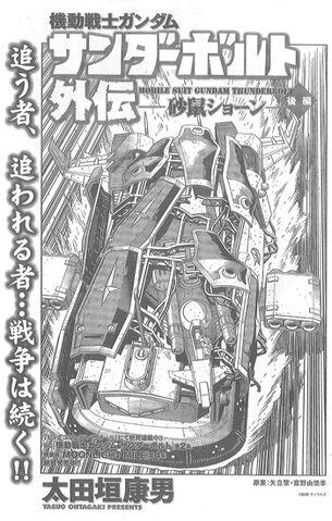 File:Gundam Thunderbolt Side Story Scans 5.jpg