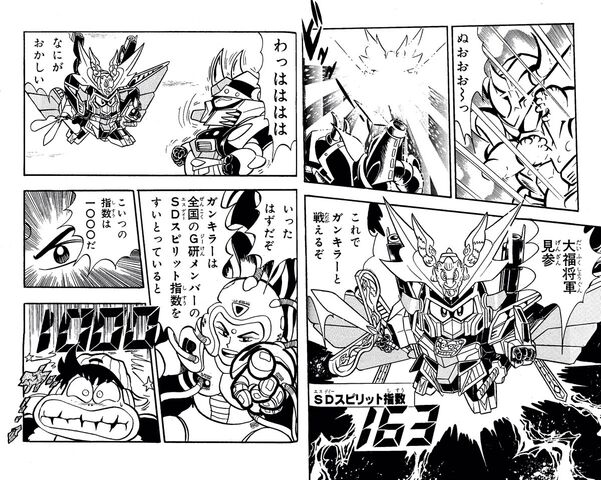 File:Hyper Senshi Gundam Boy 05.jpg