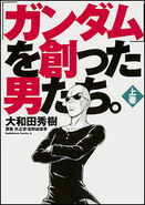 The Man who created Gundam Vol.1