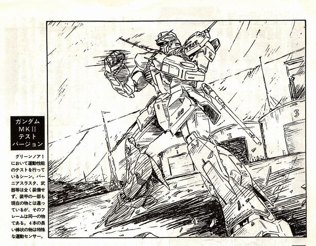 File:Gundam Mk-II Test Version.jpg