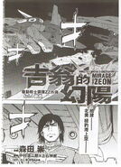 Mobile Suit Gundam ZZ Side Story Mirage of Zeon33332